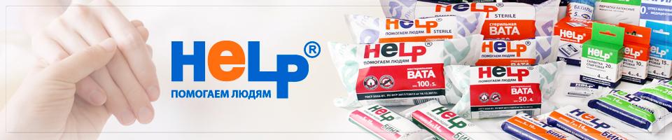 HELP - российская торговая марка высококачественных перевязочных средств