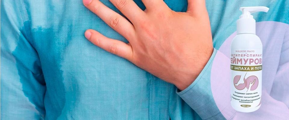 Гипергидроз: вид причины, эффективное средство для борьбы с ним