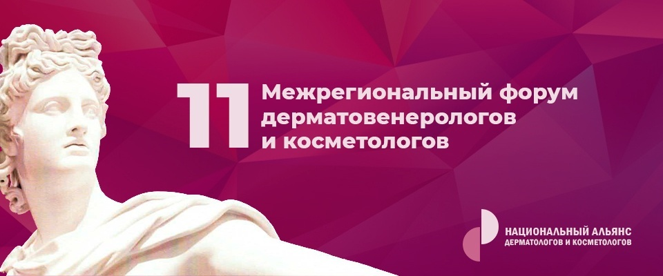 «Эверс груп Рус» на 11-м Межрегиональном форуме дерматовенерологов и косметологов